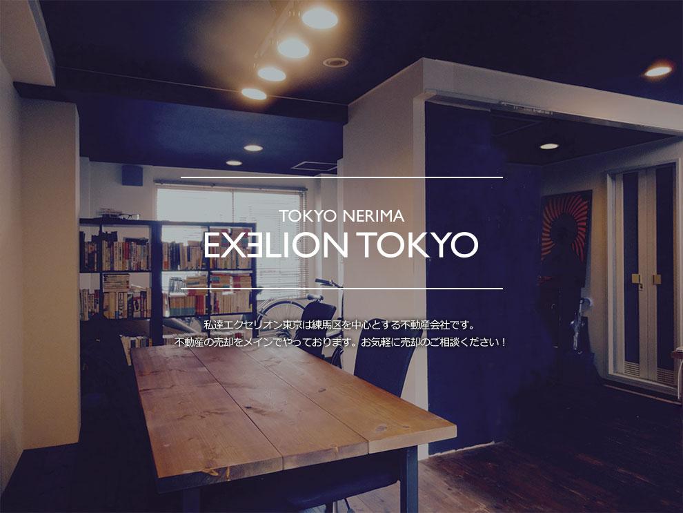 EXELION TOKYO