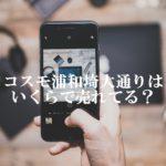 コスモ浦和埼大通りはいくらで売れてる?