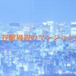 幡ヶ谷駅周辺の中古マンション相場